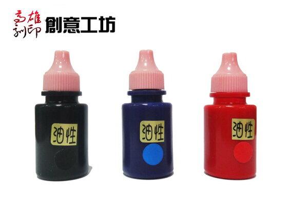 【高雄刻印】原子章/連續章/連續印章 補充液(油性) 容量:10cc