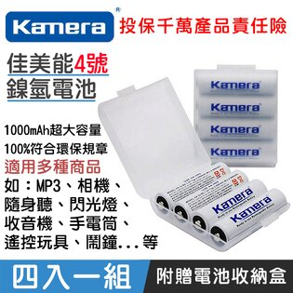 攝彩@KAMERA 鎳氫電池 佳美能4號低自放充電電池(4入1組)隨身聽 相機 收音機 遙控玩具 閃光燈適用