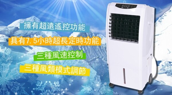 LAPOLO 藍普諾 ST~848 雪寶遙控定時移動式微電腦冰冷扇 ^(20L超大水箱^)