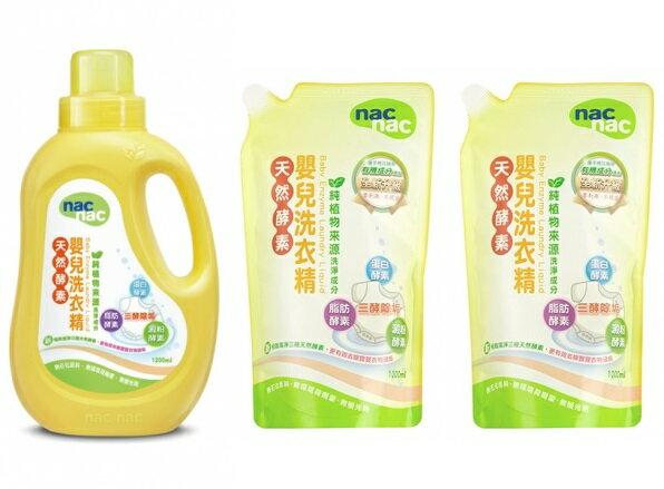 『121婦嬰用品館』nac 天然酵素嬰兒洗衣精組 (1罐1200ml+2包1000ml)    3333 0