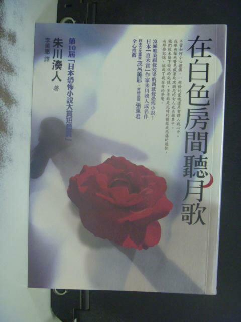 ~書寶 書T1/翻譯小說_NCH~在白色房間聽月歌_朱川湊人