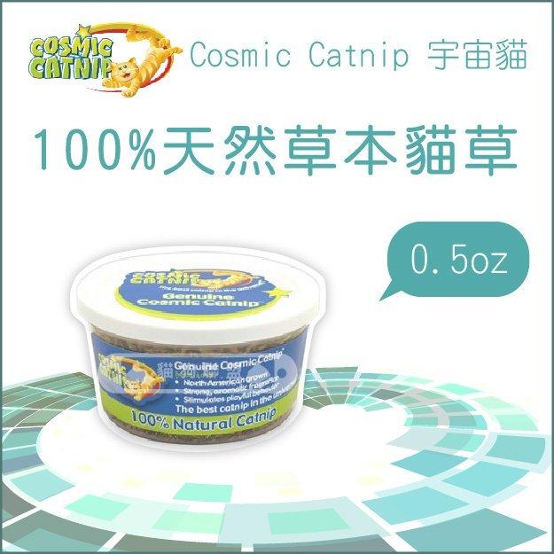 +貓狗樂園+ 美國Cosmic Catnip 宇宙貓【100%天然草本貓草。0.5oz】130元 0