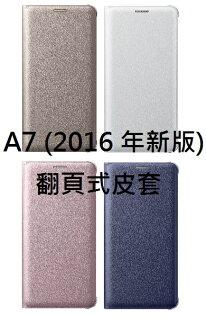 【原廠吊卡盒裝】三星 Samsung Galaxy A7(2016) A710Y 原廠翻頁式皮套 保護套