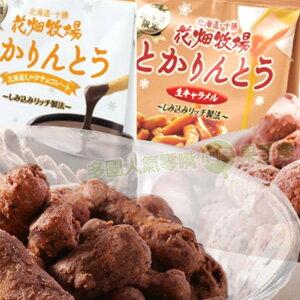 日本 花畑牧場(花林糖) 生牛奶糖/巧克力風味 北海道必買伴手禮 [JP459] 0