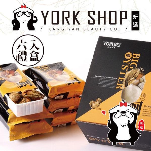 【姍伶】團購美食 這裡買免排隊 topdry 頂級乾燥【這一蚵(原味) x 6包入~禮盒裝】