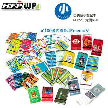 【兒童節強推】特價$23 口袋型筆記本(小)100張80磅內頁.附索引尺(隨機出色) HFPWP 環保材質 非大陸製N3351