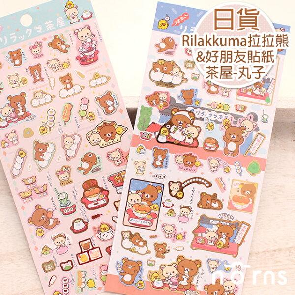NORNS【日貨Rilakkuma拉拉熊&好朋友貼紙-茶屋-丸子】小小熊懶妹小雞卡通貼紙 日本正版