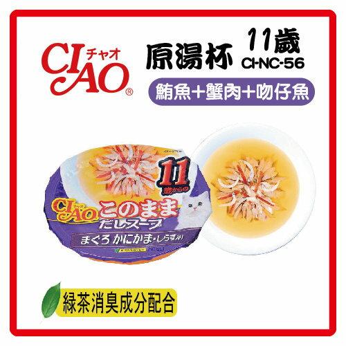 【日本直送】CIAO 原湯杯-11歲-鮪魚+蟹肉+吻仔魚 CI-NC-56-60g-42元>可超取 【燒津產鮪魚高湯,杯裝可直接餵食】 (C002G56)