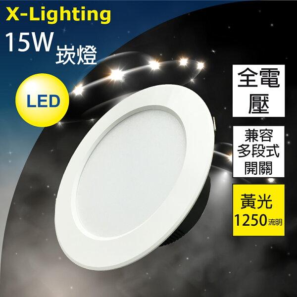 LED 崁燈 15CM 15公分 15W 耗電 18W 亮度1250流明 (黃) 嵌燈 / 筒燈 X-Lighting
