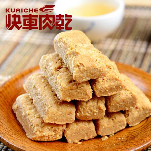 【快車肉乾】H9 澎湖花生酥 × 個人輕巧包 (165g/包)