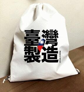 Made in Taiwan『臺灣製造』束口袋後背包 防水帆布 輕便休閒