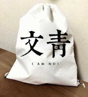 『文青』束口袋後背包 防水帆布 輕便休閒