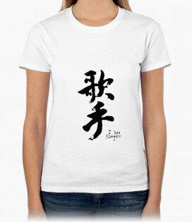 I am singer『我是歌手』HiCool機能性吸濕排汗圓領T恤