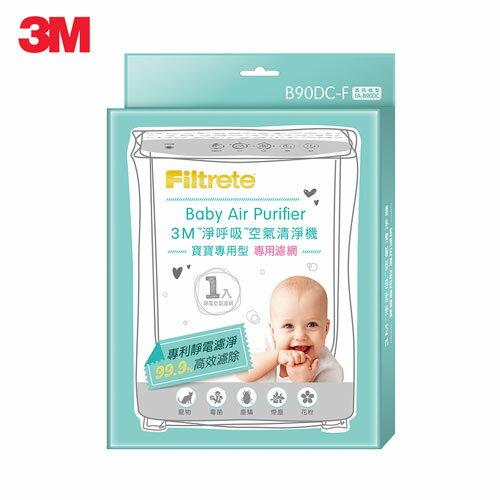 【3M】 淨呼吸寶寶專用型空氣清淨機專用濾網 1