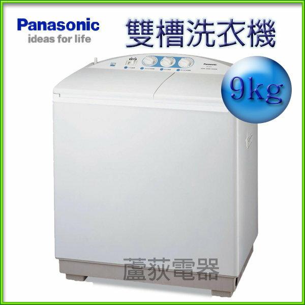 【國際 ~蘆荻電器】全新 9公斤【Panasonic雙槽大海龍洗衣機 】NW-90RCS-N