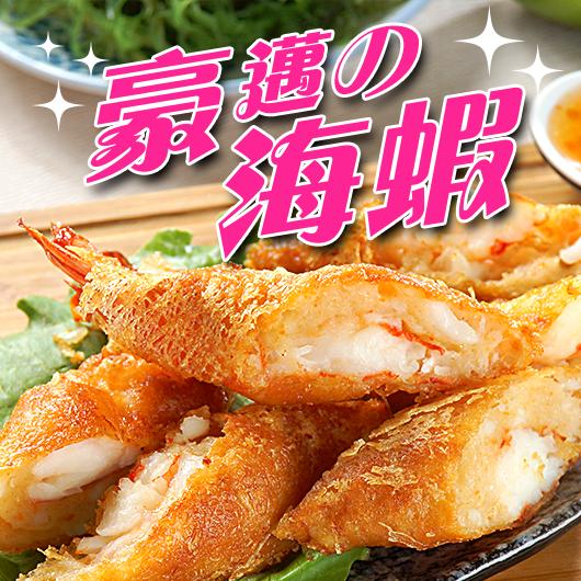 【虎蝦蟹花捲】新鮮蟹黃漿包覆整尾海蝦,蝦肉鮮甜緊緻,外酥內Q,每一口都滿足