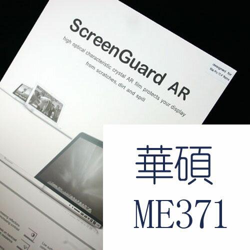 【買一送一】華碩 Fonepad ME371 亮面 高透光螢幕保護膜(FA065)