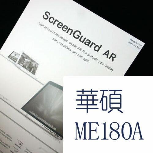 【買一送一】華碩 ME180A 亮面 高透光螢幕保護膜(FA070)