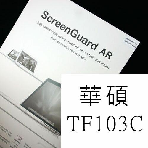 【買一送一】華碩 TF103C 亮面 高透光螢幕保護膜(NB041)