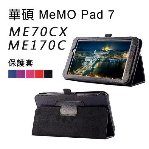 華碩 MeMO Pad 7 ME70CX / ME170C 荔紋平板皮套 保護套(NA101)