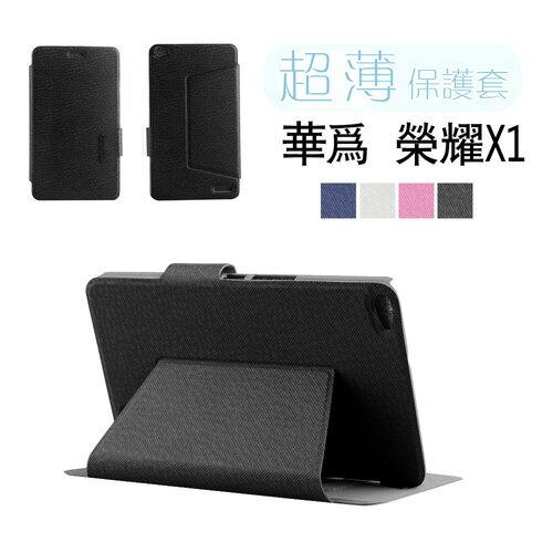 華為榮耀X1 7吋 筆記本站立式搭扣平板皮套 保護套(NA104) 黑