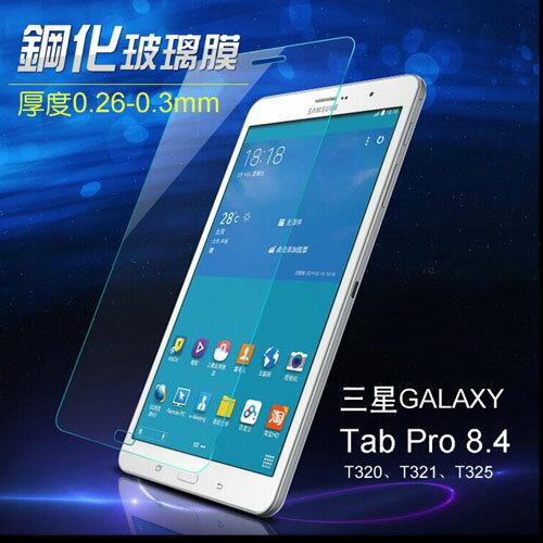 三星 Tab Pro 8.4吋 專業超薄鋼化膜 (NB035-3)