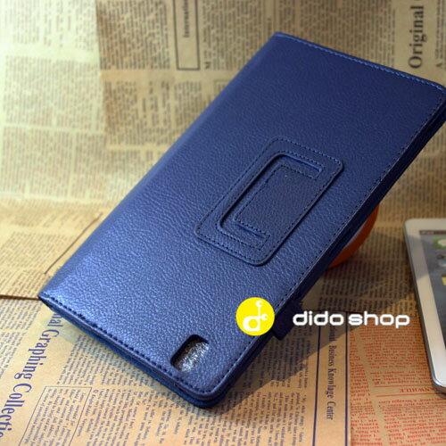三星 Tab Pro T320 8.4 吋 平板專用皮套(PA088) 深藍