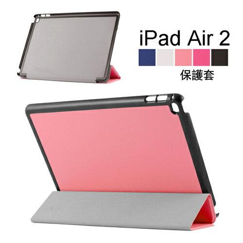 蘋果 iPad Air2 (iPad6) 簡約時尚薄型皮套 保護套(PA114) 粉紅