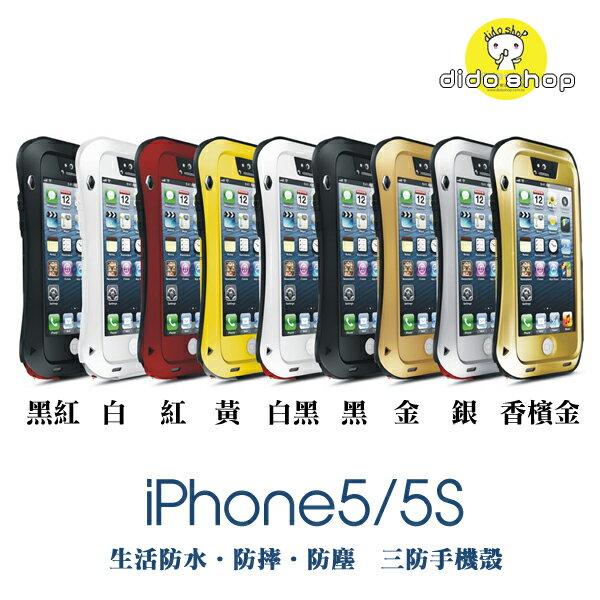 蘋果 APPLE iPhone 5/5S 手機保護殼 三防金屬殼 防塵 防摔 YC005 【預購】