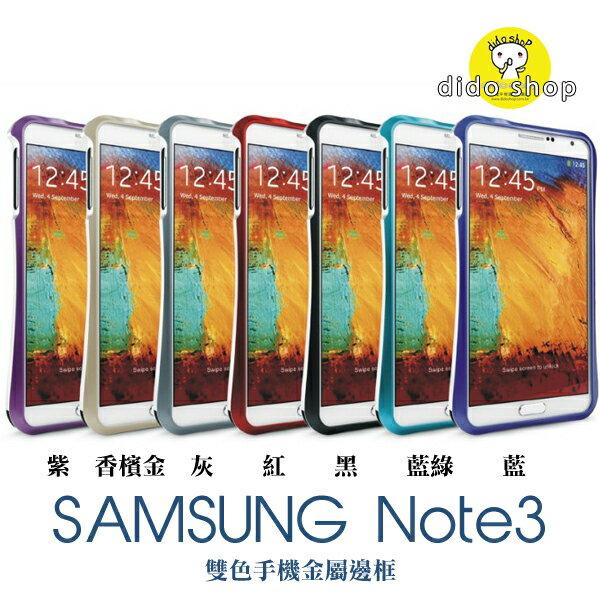 Samsung Galaxy Note3 Love mei 手機保護殼 金屬框 三星 YC023 【預購】