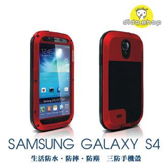 Samsung GALAXY S4 Love mei 手機保護殼 三防金屬殼 防水防摔防塵 三星 YC030 【預購】