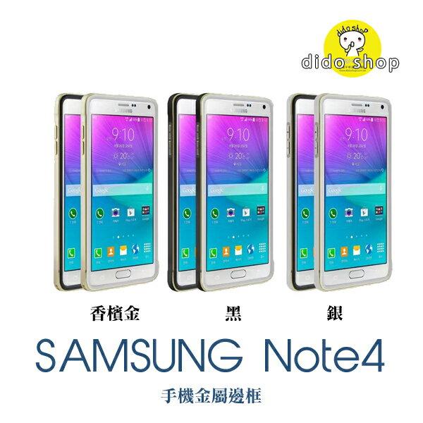 Samsung Galaxy Note4 Love mei 手機保護殼 矽膠背蓋+金屬框 三星 YC031 【預購】