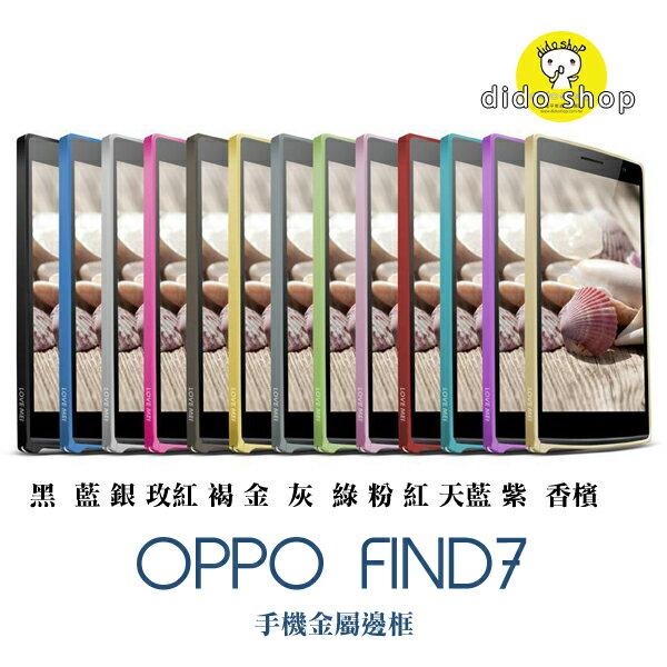歐珀 OPPO FIND7 手機保護框  海馬扣金屬邊框殼  YC063 【預購】