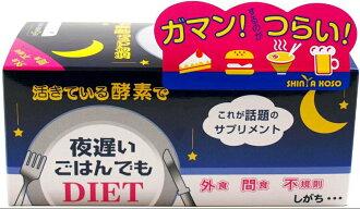 日本 新谷DIET基礎版夜遲酵素  150粒 【藍盒】