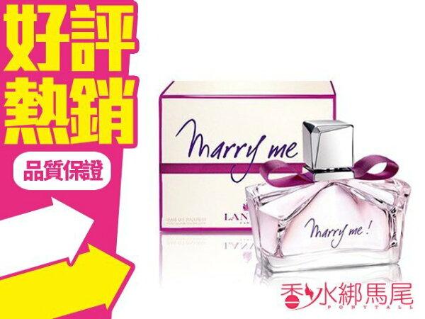 ◐香水綁馬尾◐ Lanvin Marry me 女性淡香精 香水空瓶分裝 5ML