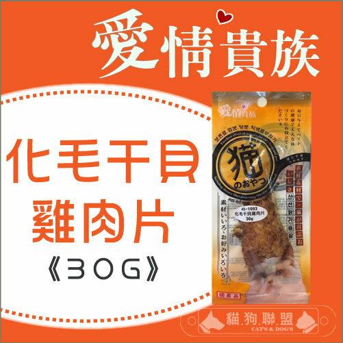 +貓狗樂園+ 愛情貴族【化毛干貝雞肉片。九種口味。30g】50元 - 限時優惠好康折扣