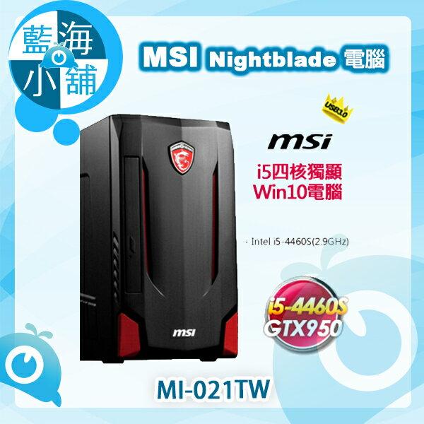 MSI微星  Nightblade MI -021TW i5四核獨顯 Win10 極致效能電競機 電腦--售完為止
