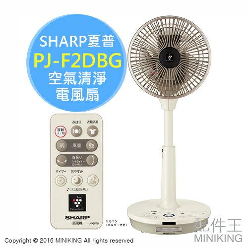 【配件王】4月中旬 日本代購 SHARP 夏普 PJ-F2DBG 空氣清淨 電風扇 無線立扇 負離子 3D旋轉頭 腳燈
