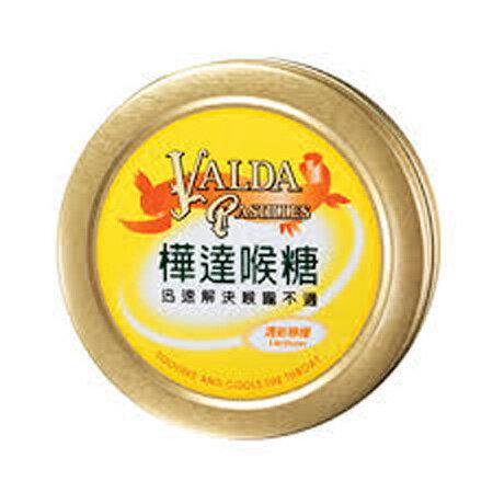 VALDA 樺達喉糖 (清新檸檬) 50G【瑞昌藥局】908431