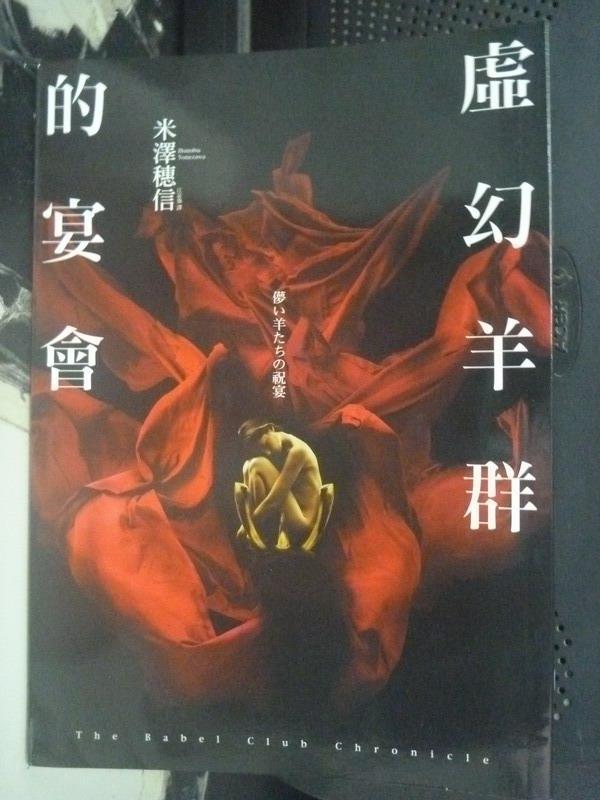 ~書寶 書T6/一般小說_IDU~虛幻羊群的宴會_米澤穗信