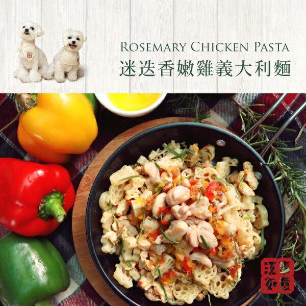 寵物狗鮮食【義大利麵】迷迭香嫩雞清炒義大利麵 (每份 100g 真空包裝,可微波 / 隔水加熱) 0