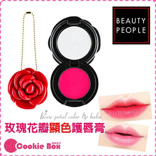 *餅乾盒子* 韓國 Beauty People 玫瑰花蕊顯色 護唇膏 滋養 嘴唇 乾燥 脫皮 滋養 韓系 韓妞 1.2g