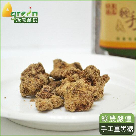 綠農。手工黑糖。250g/罐 純手工 無添加物防腐劑 嚴選台灣關山產地 龍眼樹材火熬煮