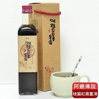 綠農。阿嬤桂圓紅棗薑湯。650ml/瓶 台灣當地嚴選食材 SGS檢驗