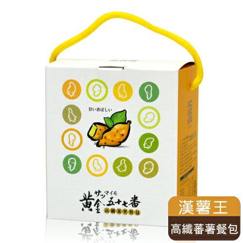【漢薯王】高纖蕃薯餐包(10包/盒) 嚴選台農57號地瓜品種 台灣製造  即期促銷