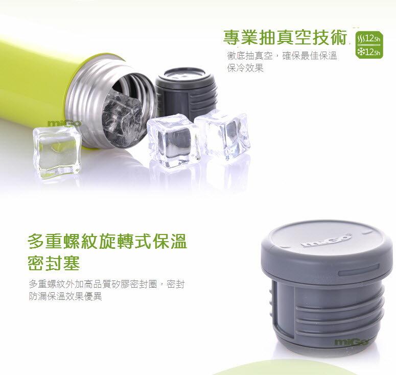 migo保溫杯 450ml 304不銹鋼內外 真空強效保溫  保溫壺/隨手杯 304不鏽鋼 7
