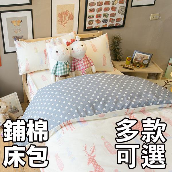 北歐風 單人鋪棉 床包2件組 舒適春夏磨毛布 台灣製造 3