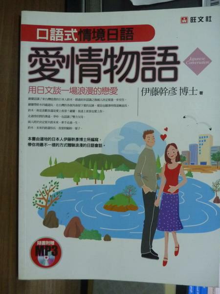 ~書寶 書T9/語言學習_PHJ~愛情物語:用日文談一場浪漫的戀愛_伊藤幹彥_有MP3 ~