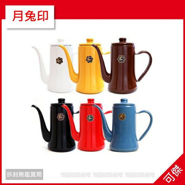 可傑 日本進口 野田琺瑯 月兔印 手沖壺 咖啡壺 0.7L