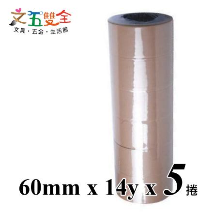 布紋膠帶 ( 60mm x 14Y x 5捲 ) 封箱膠帶 PVC膠帶 2.5吋 封口膠帶